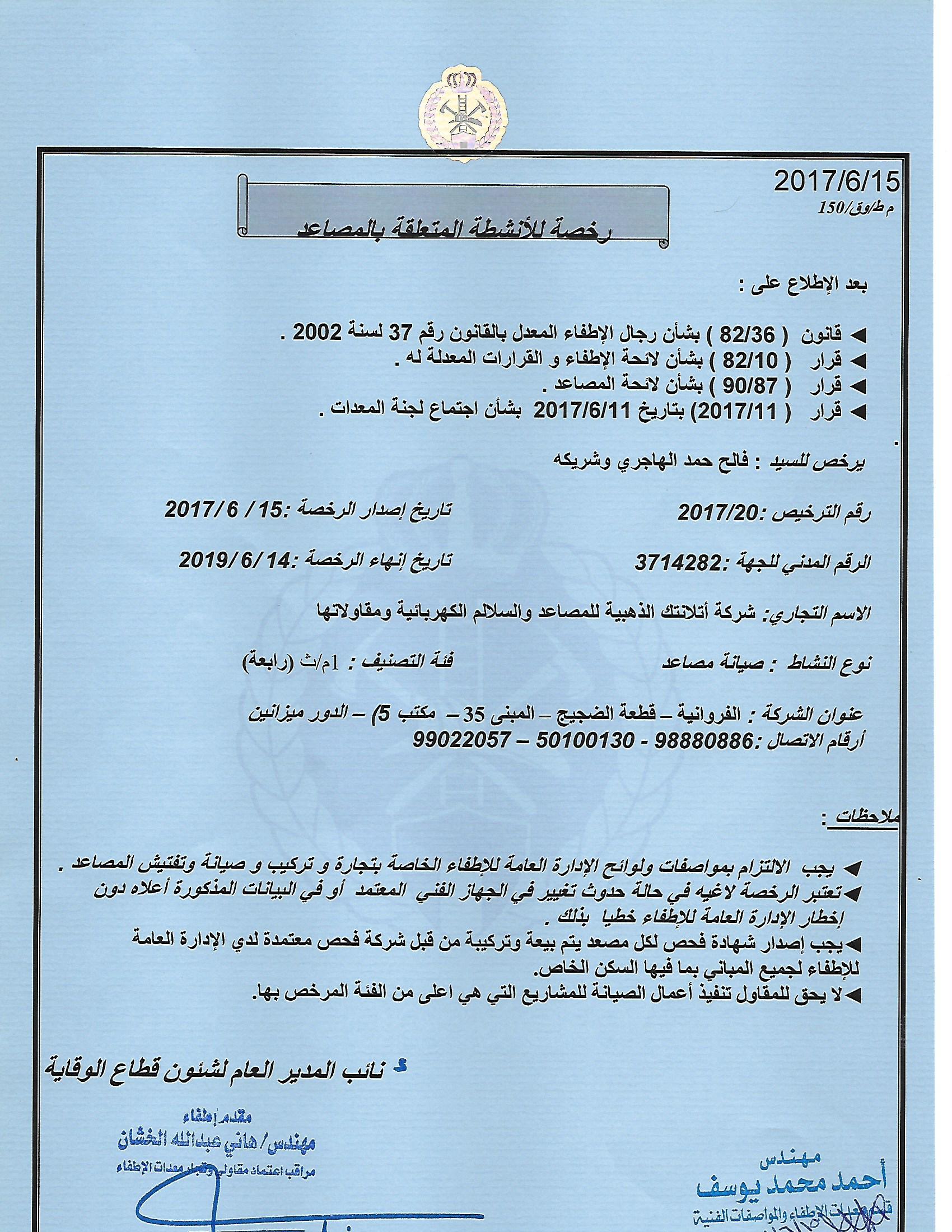 Fire Certificate for Elevator maintanence Atlantic Elevator